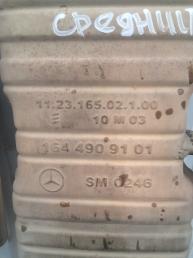 Глушитель средняя резонатор Mercedes X164 GL  A1644909101