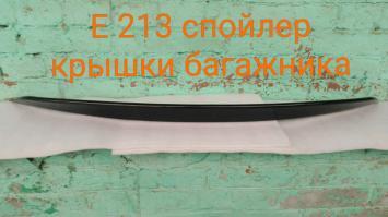 Мерседес E 213 AMG спойлер крышки багажника тип 3